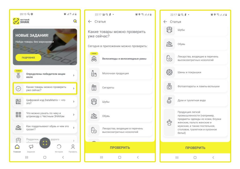 """приложение """"Честный ЗНАК"""""""