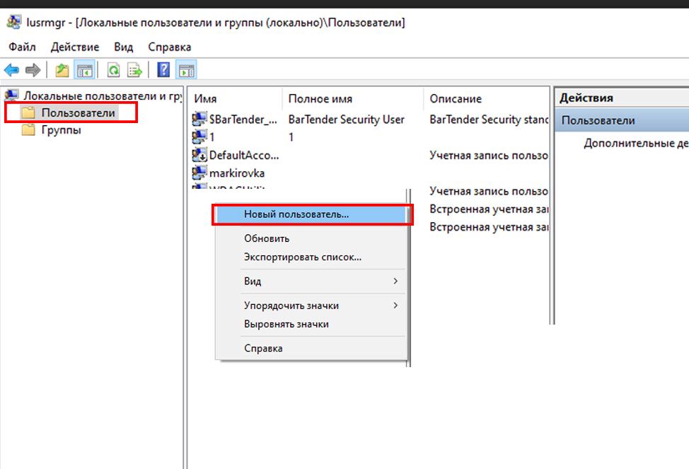 Создание нового пользователя в windows 10 через учетный записи рис15